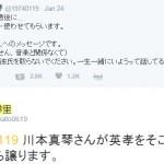 狩野英孝が川本真琴・加藤紗里と三角関係!?Twitterで直接やり取りも!