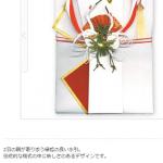 DAIGOと北川景子の結婚式でHYDEが贈ったご祝儀はいくら?引き出物は?
